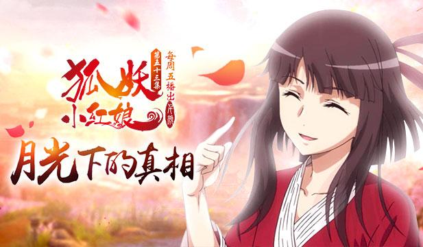 狐妖小红娘第五季