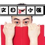 """【文曰小强】速览""""另类西游""""港漫《西行纪》(已更新至09集)"""