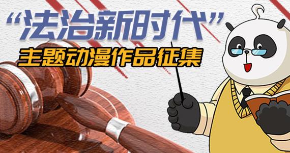 """""""法治新时代""""主题动漫作品征集"""