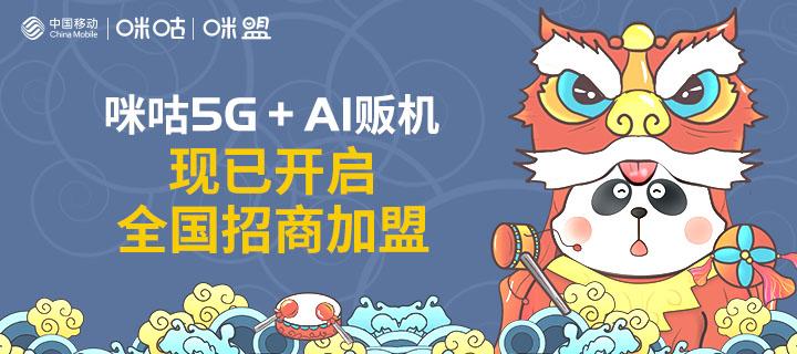 咪咕5G+AI贩机